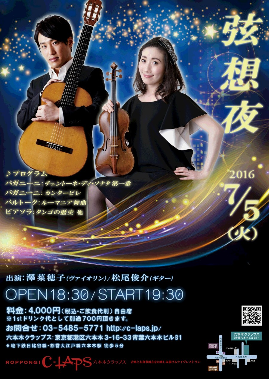 弦想夜 (1)