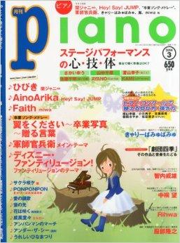 gekkan_piano_201403