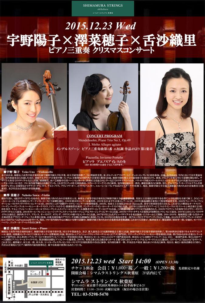 trio20151223